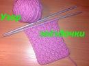 ВЯЗАНИЕ СПИЦАМИ-узор Звездочки.Stars Knitting pattern.Как вязать узор звездочка