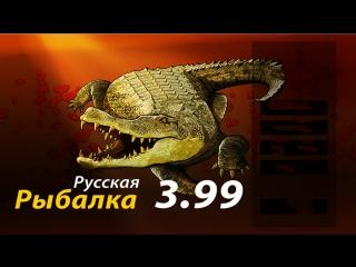 Русская Рыбалка 3.99 - Прокачка с 36 по 43 разряд (ОНЛАЙН)