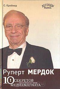 Руперт Мердок «10 секретов крупнейшего в мире медиамагната»В 1995 г.