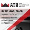 Грузоперевозки в Уфе и по России | АТИ