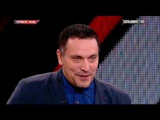 Максим Шевченко о том, почему Послание Президента не коснулось Украины, и об украинских СМИ - 4 декабря - «Большинство» НТВ