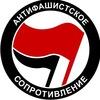 Антифашистское движение / Антифа / Antifa.Fm |