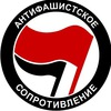 Антифашистское движение / Антифа / Antifa.Fm  