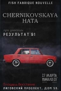 CHERNIKOVSKAYA HATA * 27 марта * FISH FABRIQUE