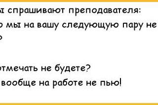МИР РЕФЕРАТОВ Помощь студентам ВКонтакте Юмор