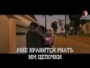 Gta San Andreas - Телочки,лирика ft.МС Пох (школьник)