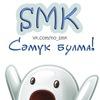 SMK :: Сәмүк булма!