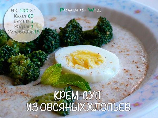 Суп из овсяных хлопьев рецепт