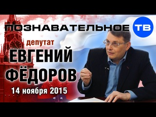 Координатор НОД Евгений Фёдоров 14 ноября 2015 - Познавательное ТВ.