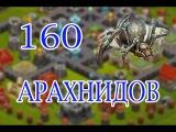Битва за трон.160 АРАХНИДОВ.