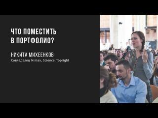 Что поместить в портфолио? | Никита Михеенков | Prosmotr