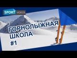 Школа катания на горных лыжах. Урок №1: философия катания