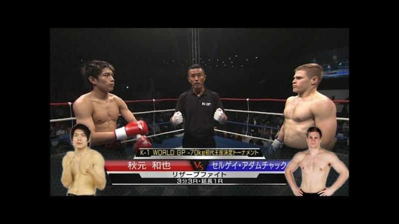 秋元和也vsセルゲイ・アダムチャック K 1 WORLD GP 70kg初代王座決定トーナメント・
