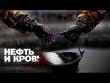 Документальный проект. Нефть и кровь (29.01.2016) HD