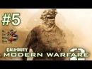 Прохождение игры Call of Duty Modern Warfare 2 Часть 5