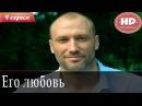 ᴴᴰЕго любовь 4 серия - Русская мелодрама / Мелодрамы HD