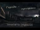 Города-призраки: Припять (Украина) - До и после аварии