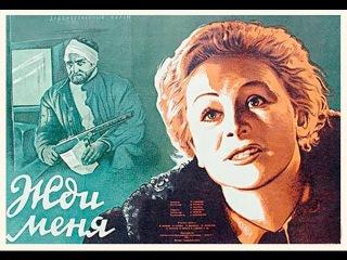 Жди меня - 1943  Советский военный фильм