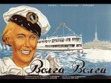 Волга, Волга— 1938   Советская музыкальная комедия