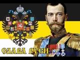 Надежда Плевицкая. За Царя, за Русь святую! (запись 1910 г.).