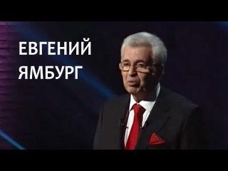 Линия жизни. Евгений Ямбург. Канал Культура