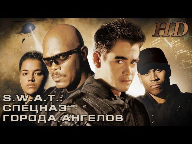Спецназ города ангелов 2003 Дублированный Трейлер HD