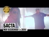 Баста feat. Тати - Моя вселенная