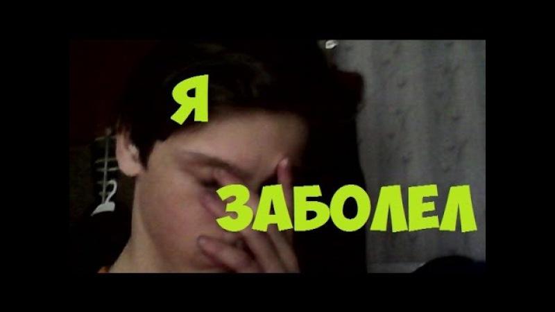 Я БОЛЕН | I AM SICK
