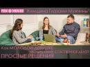 Как молодой девушке открыть своё дело ✴ Дмитрий Сорока ✴ Школа ФЕНОМЕН ✴