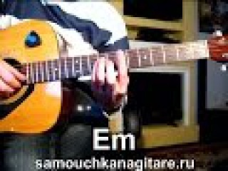 К. Никольский - Мой друг художник и поэт - Тональность ( Еm ) Как играть на гитаре пе...