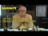 Бесогон ТВ. Запрещенный к показу Выпуск - Выпуск от 14.12.15 ( HD )