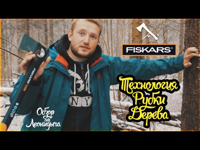 Обзор от Леонидыча - Топор FISKARS X15 / Технология рубки дерева