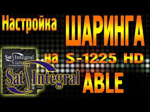 Настройка шаринга 1cent на Sat Integral S-1225 HD ABLE шарринг1cent