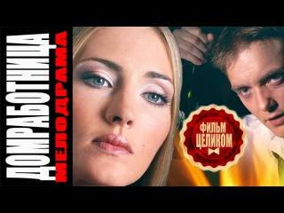 Домработница 1-2-3-4 серия,фильм целиком (2015) Мелодрама,романтика,сериал,фильм,кино