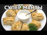 Как приготовить манты. Рецепт мант от Ивана!  Казахская кухня