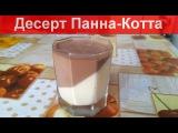 Как приготовить десерт Панна Котта
