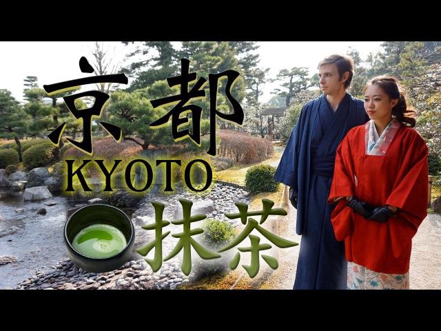21 Замок Ниджё в Киото, матча в японском саду - Первая поездка в Японию