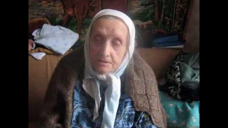 Гаманюк Марія Антонівна 24 11 2008 О своей жизни отвечает сыну Гаманюку Михаилу Ивановичу