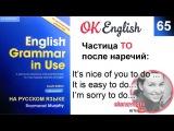 Unit 65 Инфинитив после наречий - английская грамматика по учебнику Синий Murphy