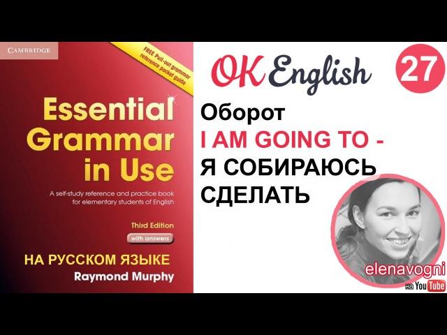Unit 27 Оборот GOING TO - собираюсь сделать | английская грамматика на OK English