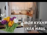 Моя кухня. Покупки для кухни из IKEA. Берлин