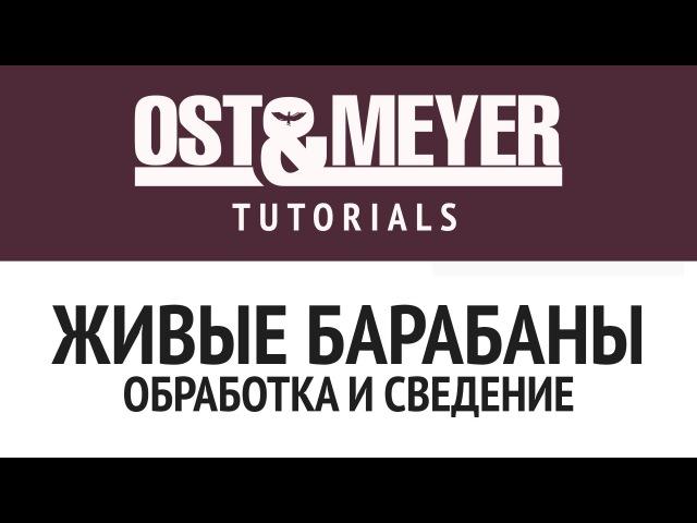 Ost Meyer Tutorials: Живые барабаны: обработка и сведение