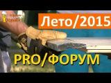 Про форум #1/2015г.(No comments)