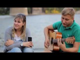 A.VLasov &amp D.Korolkova - Але (cover by 5'nizza)