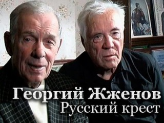 Виктор Астафьев и Георгий Жжёнов: Последняя встреча двух русских людей (Последн ...