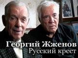 Виктор Астафьев и Георгий Жжёнов Последняя встреча двух русских людей Последн ...