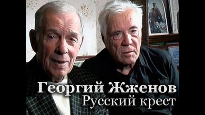 Виктор Астафьев и Георгий Жжёнов: Последняя встреча двух русских людей (Последние могикане)