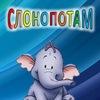 Слонопотам - детская одежда в Донецке