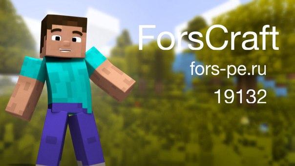 Ищите хороший сервер Minecraft PE?