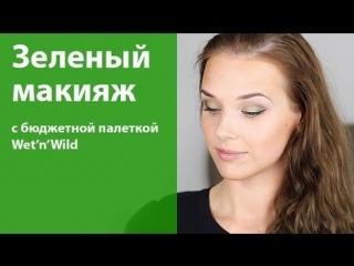 Зеленый макияж для голубых глаз / Green makeup for blue eyes / бюджетные тени